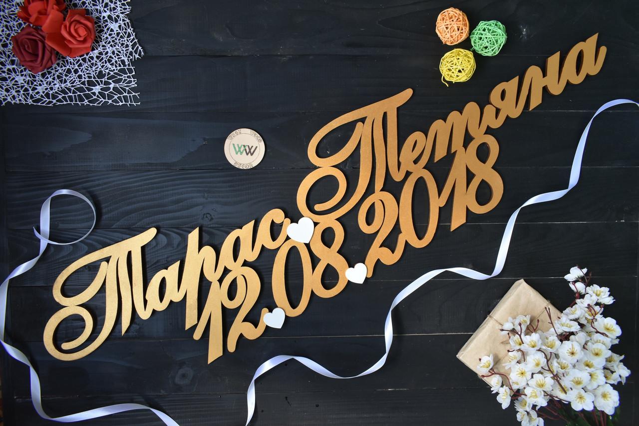 Объемные имена с датой, украшение свадьбы (Длина 1 метр!)