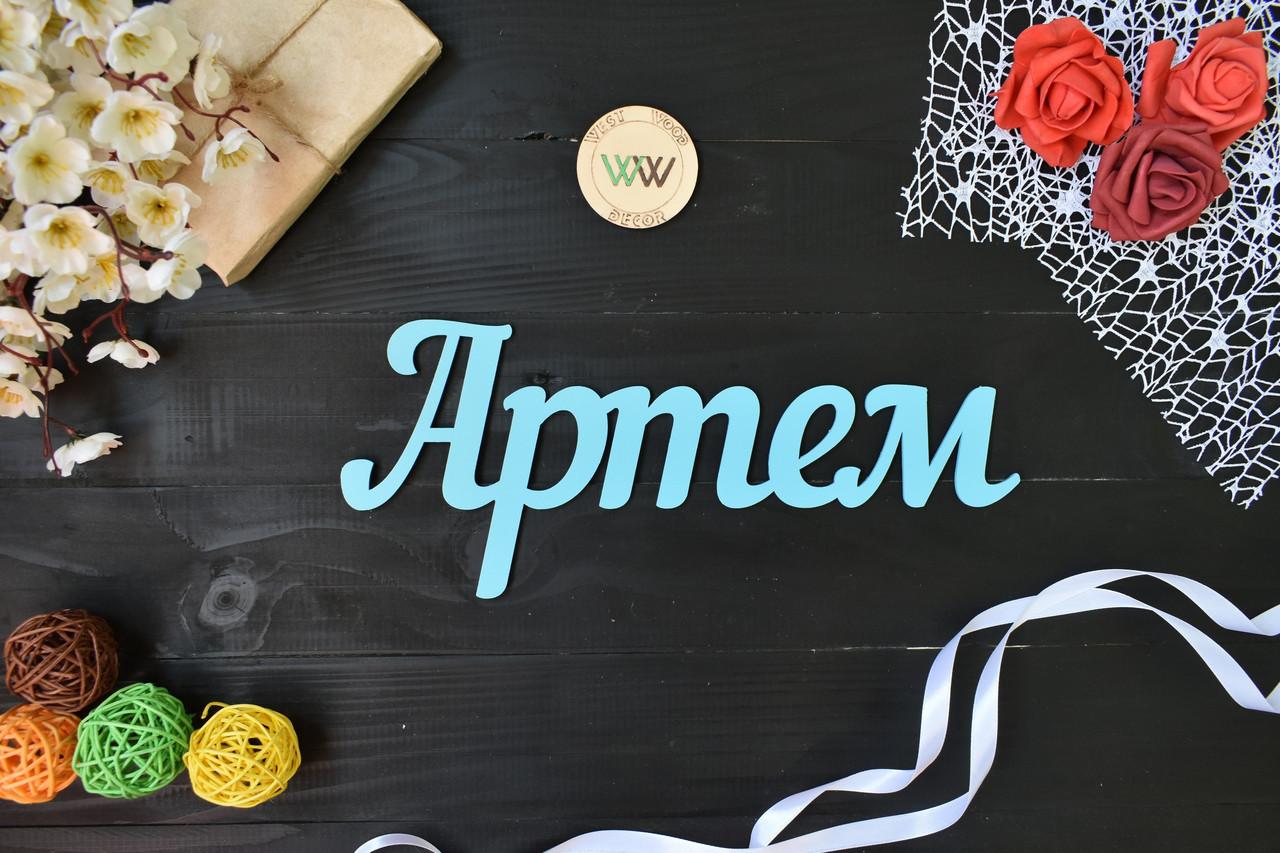 Объемные слова, имена из дерева. Артём (любое имя, шрифт, цвет и размер)