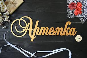 Объемные слова, имена из дерева. Артемка (любое имя, шрифт, цвет и размер)