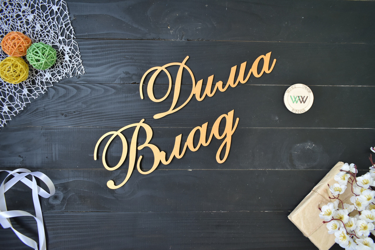 Объемные слова, имена из дерева. Дима / Влад (любое имя, шрифт, цвет и размер)