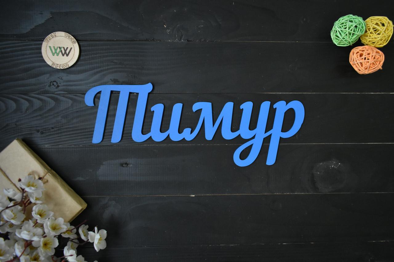 Объемные слова, имена из дерева. Тимур (любое имя, шрифт, цвет и размер)