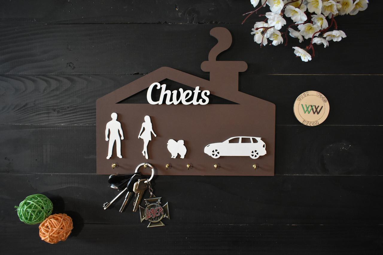 Ключница из дерева именная с фамилией, домик с силуэтами (на выбор)