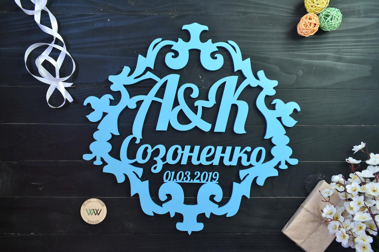Свадебный герб, монограмма, герб семьи, с фамилией, датой и инициалами (для украшения фотозоны или ширмы)