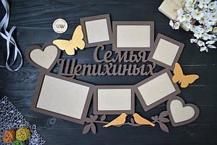 Сімейна фоторамка з дерева з прізвищем на 8 фото з метеликами і пташками, на ювілей, весілля, річницю