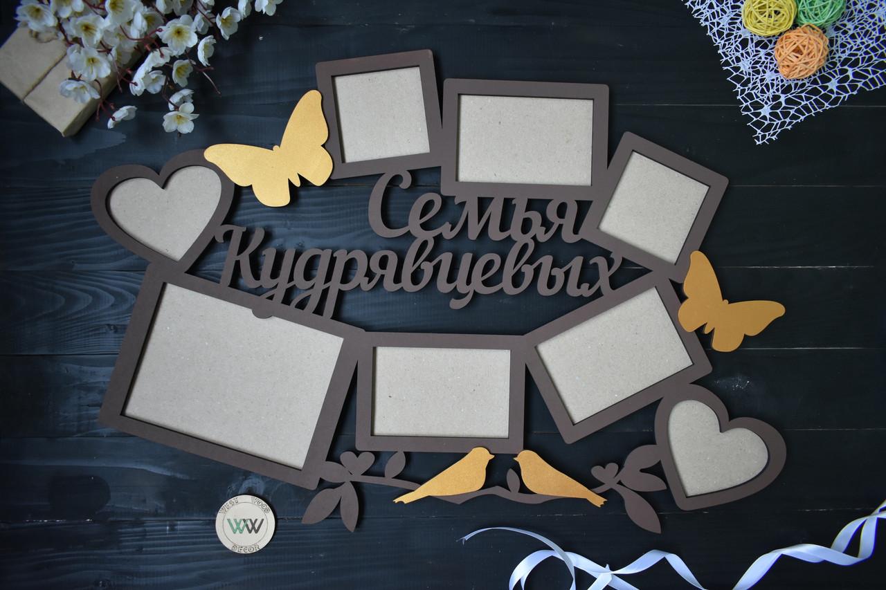 Семейная фоторамка из дерева с фамилией на 8 фото с бабочками и птичками, на юбилей, на свадьбу, на годовщину.