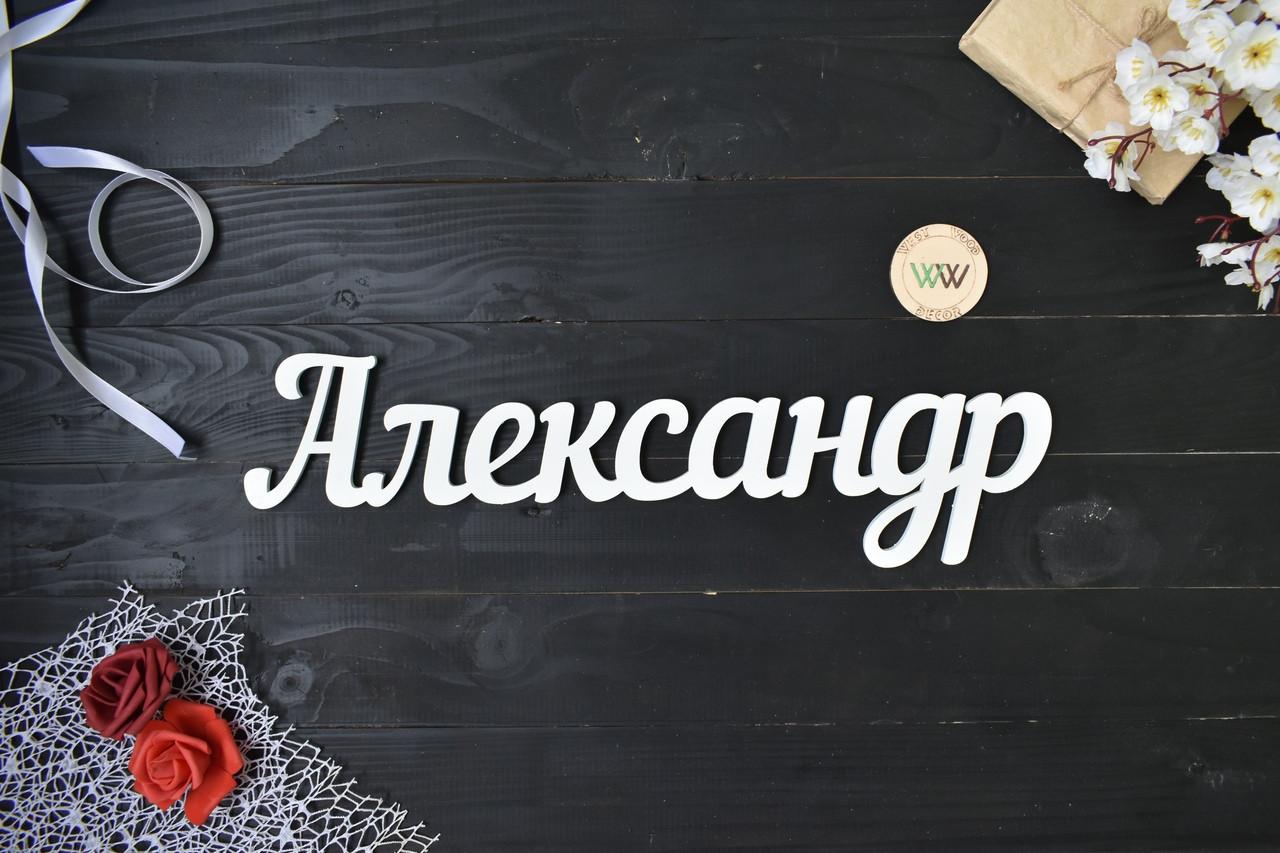 Объемные слова, надписи, имена из дерева. Александр (любое имя, шрифт, цвет и размер)