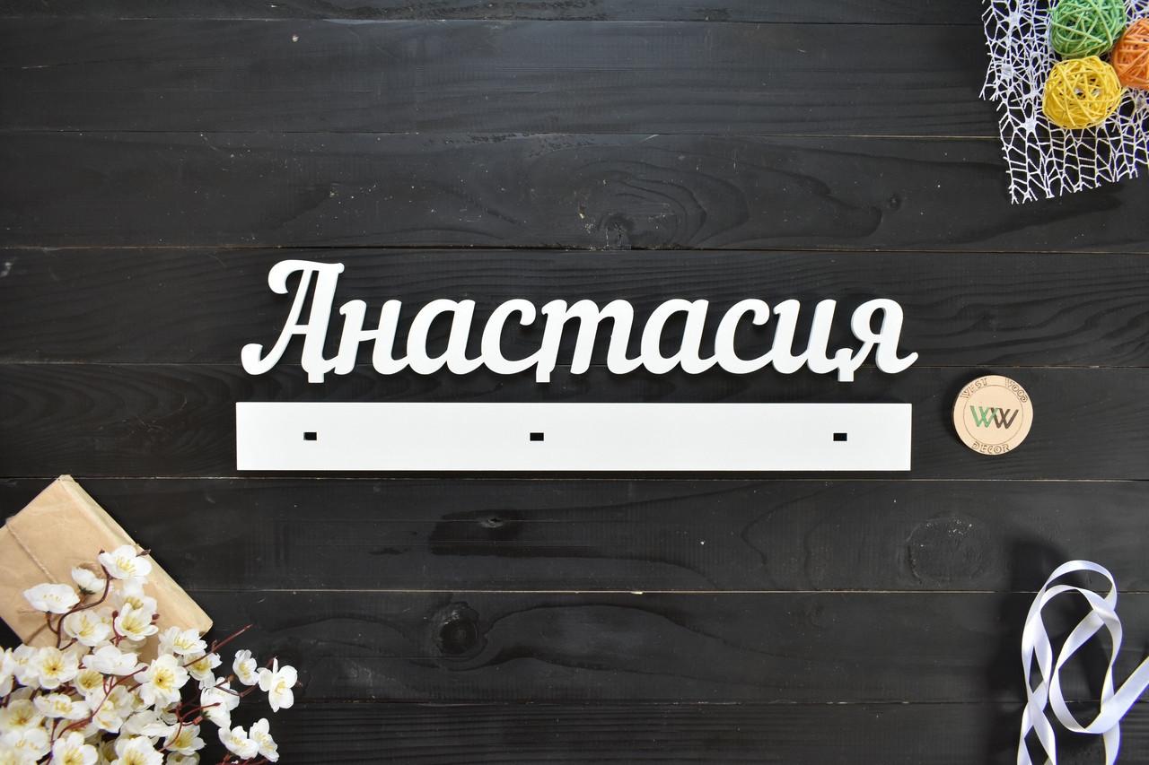 Объемные слова, надписи, имена из дерева. Анастасия с подставкой на стол (любое имя, шрифт, цвет и размер)
