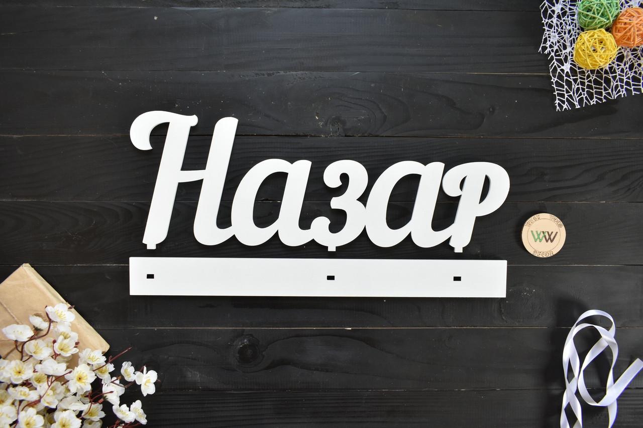 Объемные слова, надписи, имена из дерева. Назар с подставкой на стол (любое имя, шрифт, цвет и размер)