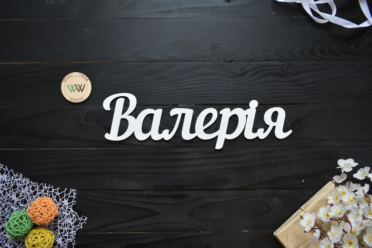 Объемные слова, надписи, имена из дерева. Валерия (любое имя, шрифт, цвет и размер)