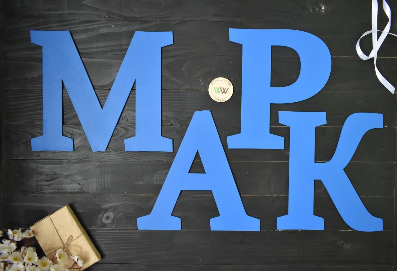 Декоративные буквы, буквы на стену из дерева, надписи, имена из дерева. Марк (любое имя, шрифт, цвет и размер)