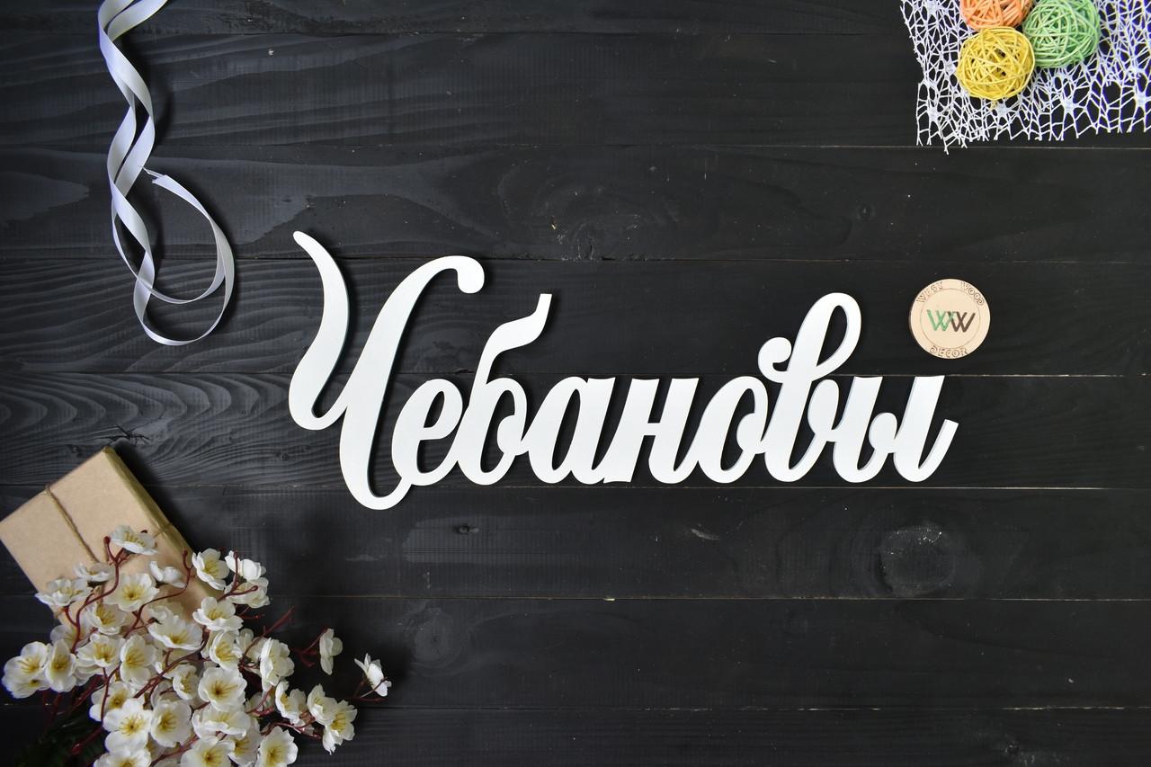 Объемные слова, надписи, фамилия из дерева. Чебановы (любое слово, шрифт, цвет и размер)