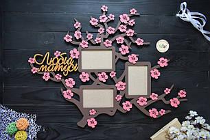 "Фоторамка из дерева на 3 фото. ""Любій матусі"" в виде цветущего дерева, дерево с цветами, цвет сакуры. Маме"