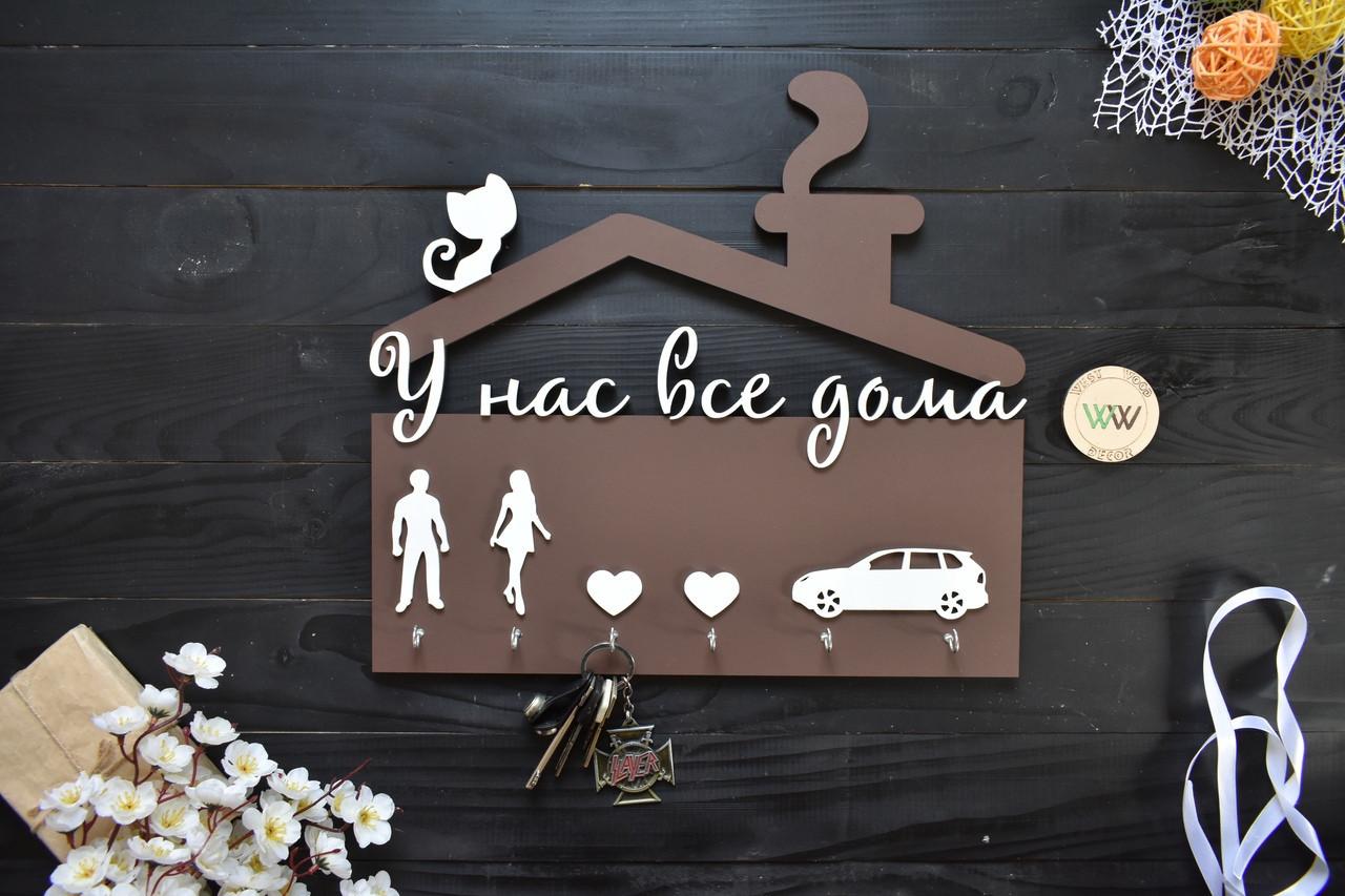 """Ключница семейная с силуэтами для молодой семьи, """"У нас все дома"""", деревянные ключницы"""