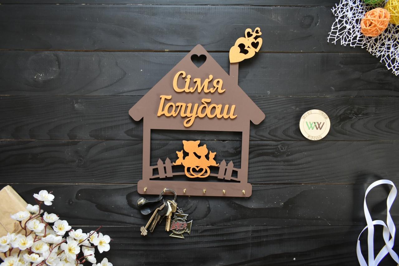 Ключница из дерева семейная, именная, домик с котиками, крючки для ключей, деревянная ключница (ваша фамилия)