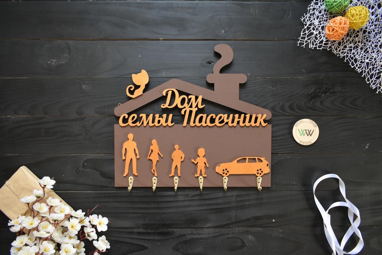 """Ключница семейная с силуэтами для семьи, """"Дом семьи"""" (ваша фамилия), деревянные ключницы, ключниці"""