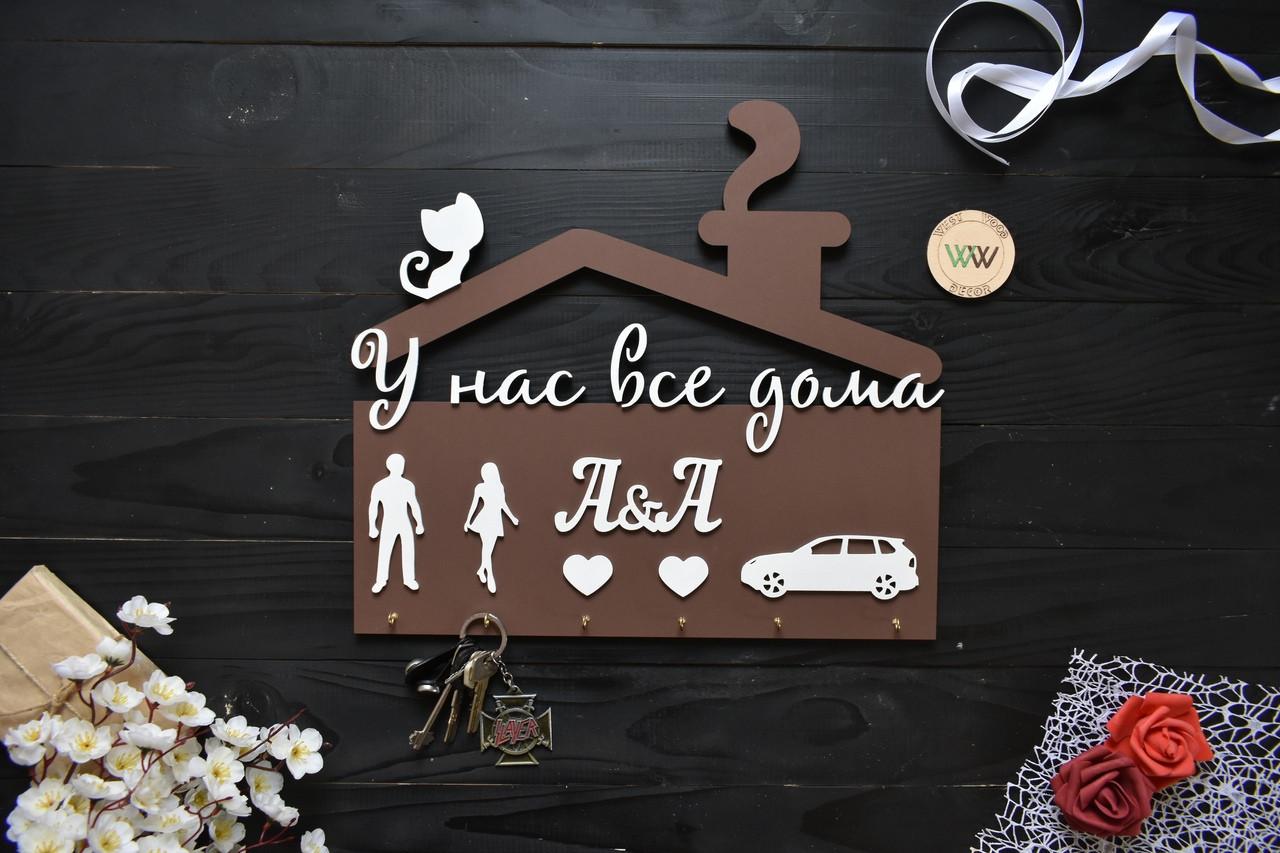 """Ключница семейная с силуэтами для молодой семьи, с инициалами """"У нас все дома"""", деревянные ключницы"""