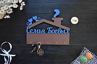 Ключница семейная в виде домика с фамилией, вешалка для ключей, ключниця, в прихожую, декор для дома, ключ
