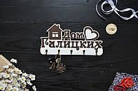 Ключница семейная с вашей фамилией, вешалка для ключей, ключниця, в прихожую, декор для дома, на новоселье
