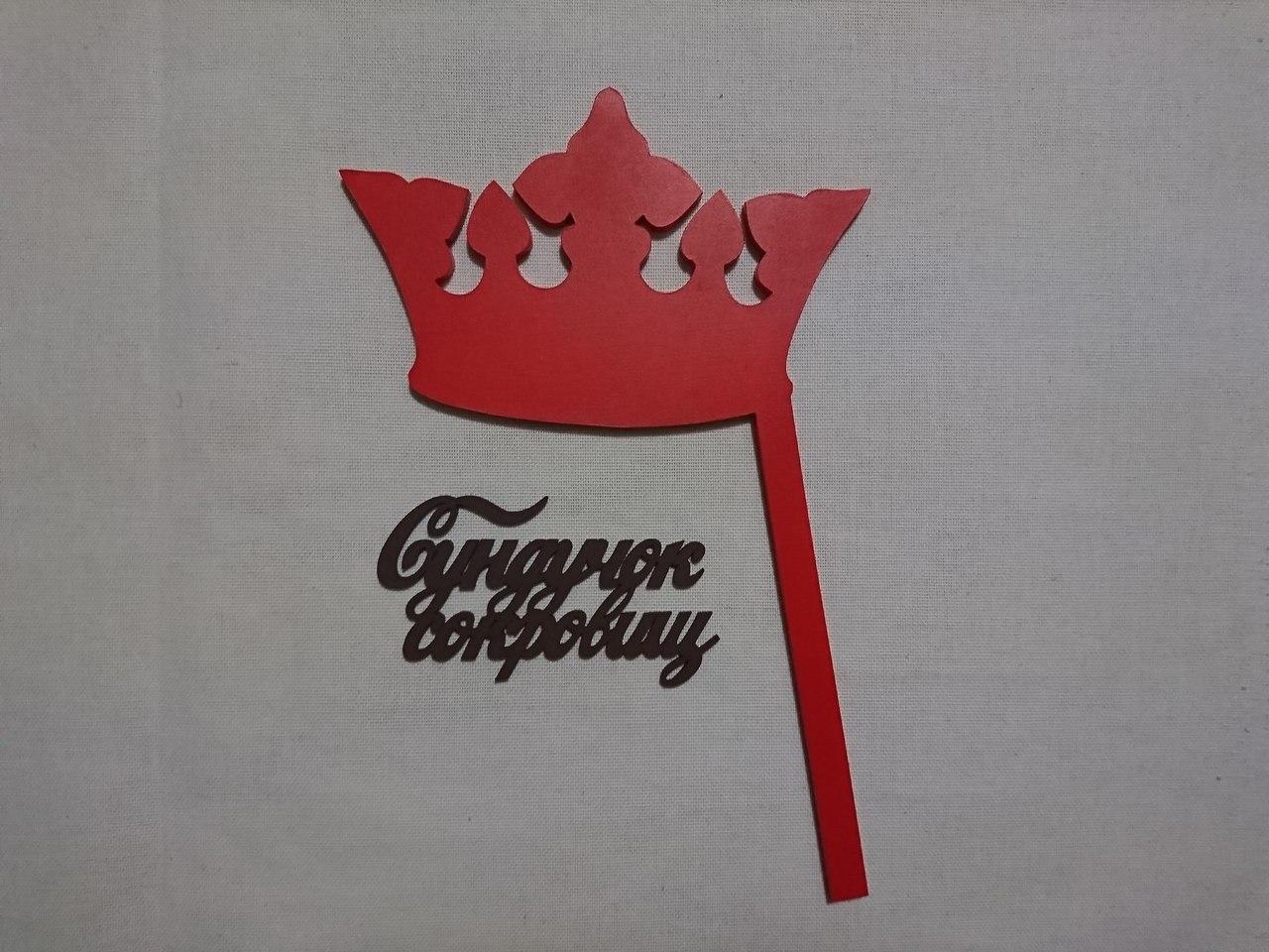 Фотобутафория, корона на палочке из дерева для фотосессии, принцесса, королева, свадебная фотосессия, девичник