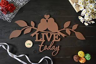 """Настенное панно птички на ветке """"Live today"""", живи сегодня! Декор спальни, над кроватью, над комодом, Love"""