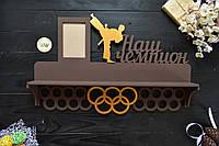 """Медальница кольцами с полкой для кубков """"Наш чемпион"""" с рамкой для фото карате (любой вид спорта)"""