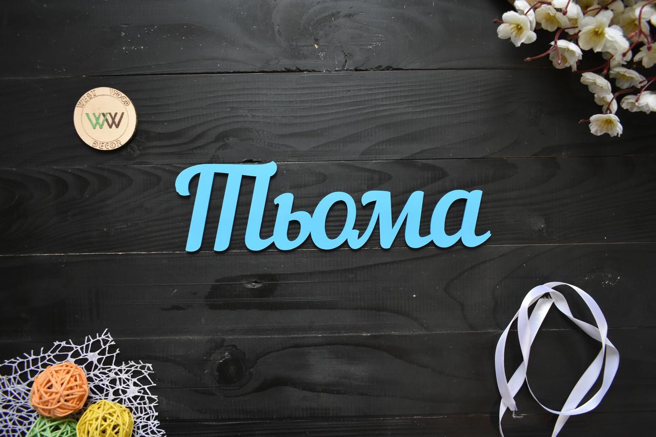 Объемные слова, надписи, имена из дерева. Тьома (любое имя, шрифт, цвет и размер)