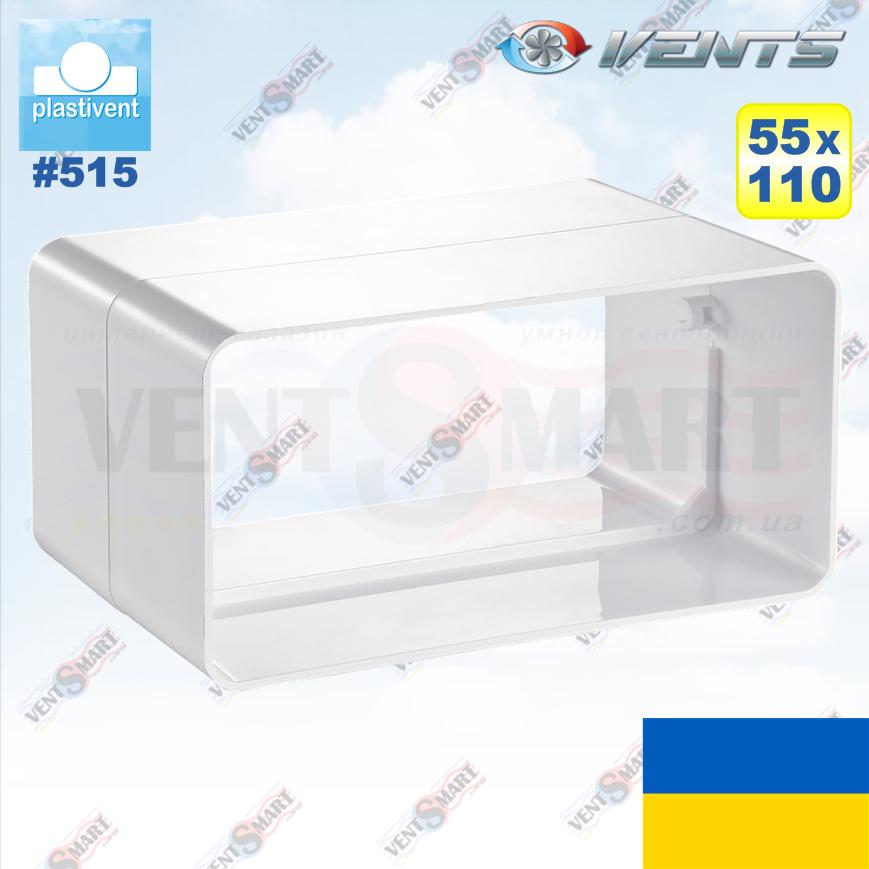 Соединитель плоских пластиковых вентканалов ПЛАСТИВЕНТ