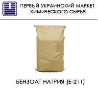 Бензоат натрия (Е-211)