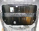 Защита картера двигателя и кпп Ford Galaxy  2006-, фото 6