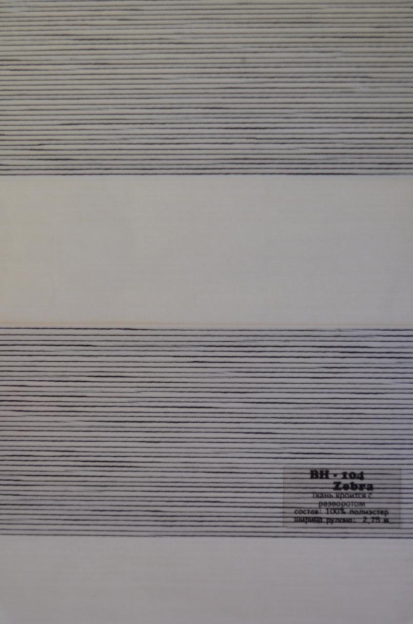 Рулонные шторы день-ночь зебра ВН-104