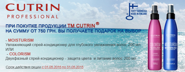 Акция по ТМ Cutrinс 01 по 31 мая 2015г.