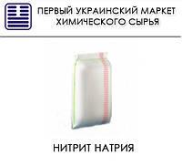 Нитрит натрия (натрий азотистокислый)