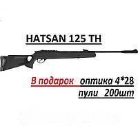 Пневматическая винтовка Hatsan 125 TH+оптический прицел 3-9*40