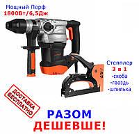 Перфоратор Дніпро-М 1.8кВт + степлер 3в1 (скоба, гвоздь, шпилька) Дніпро-М! Набор Мастера!