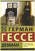 Гессе Г. Демиан., фото 1
