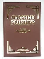Здобнов А.И и др. Сборник рецептур блюд и кулинарных изделий., фото 1