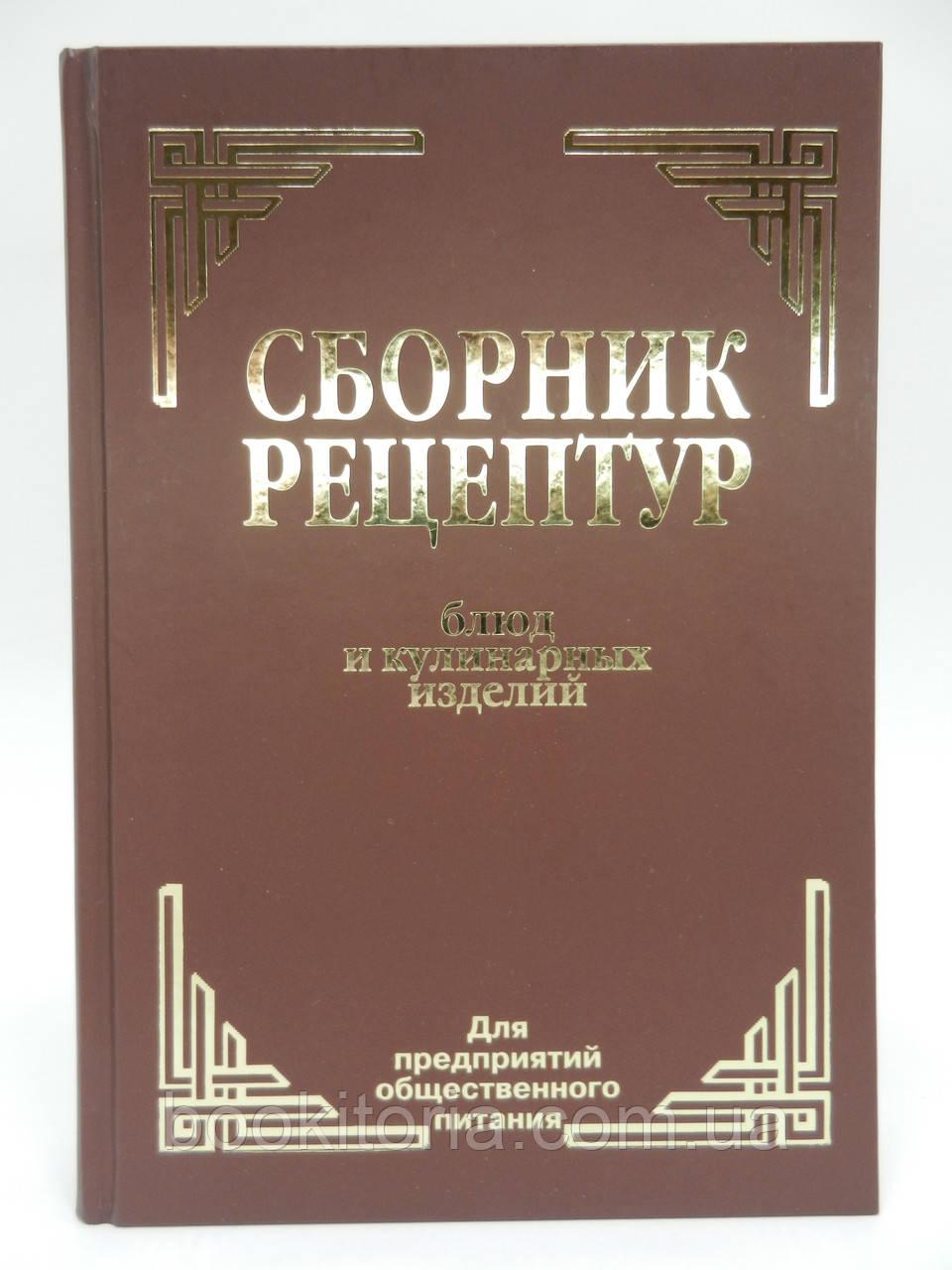 Здобнов А.И и др. Сборник рецептур блюд и кулинарных изделий.
