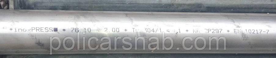 Труба нержавеющая круглая 76,1Х2,0 AISI 304