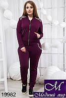 Трикотажный женский спортивный костюм большие размеры (р. 48, 50, 52, 54) арт. 19982