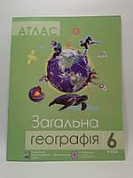 Атлас Географія 006 кл УКГ (Загальна географія)