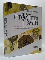 Фабула НонФикшн Мортімер Століття змін (ФБ722020У)