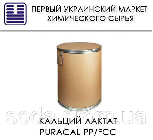 Кальций лактат PURACAL PP/FCC