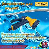 Пистолет-распылитель пластиковый с фиксатором потока VERANO (72-007)