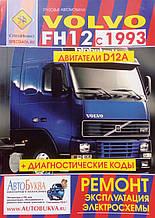 Грузовые автомобили   VOLVO FH12  Модели с 1993 года  РЕМОНТ • ЭКСПЛУАТАЦИЯ • ЭЛЕКТРОСХЕМЫ