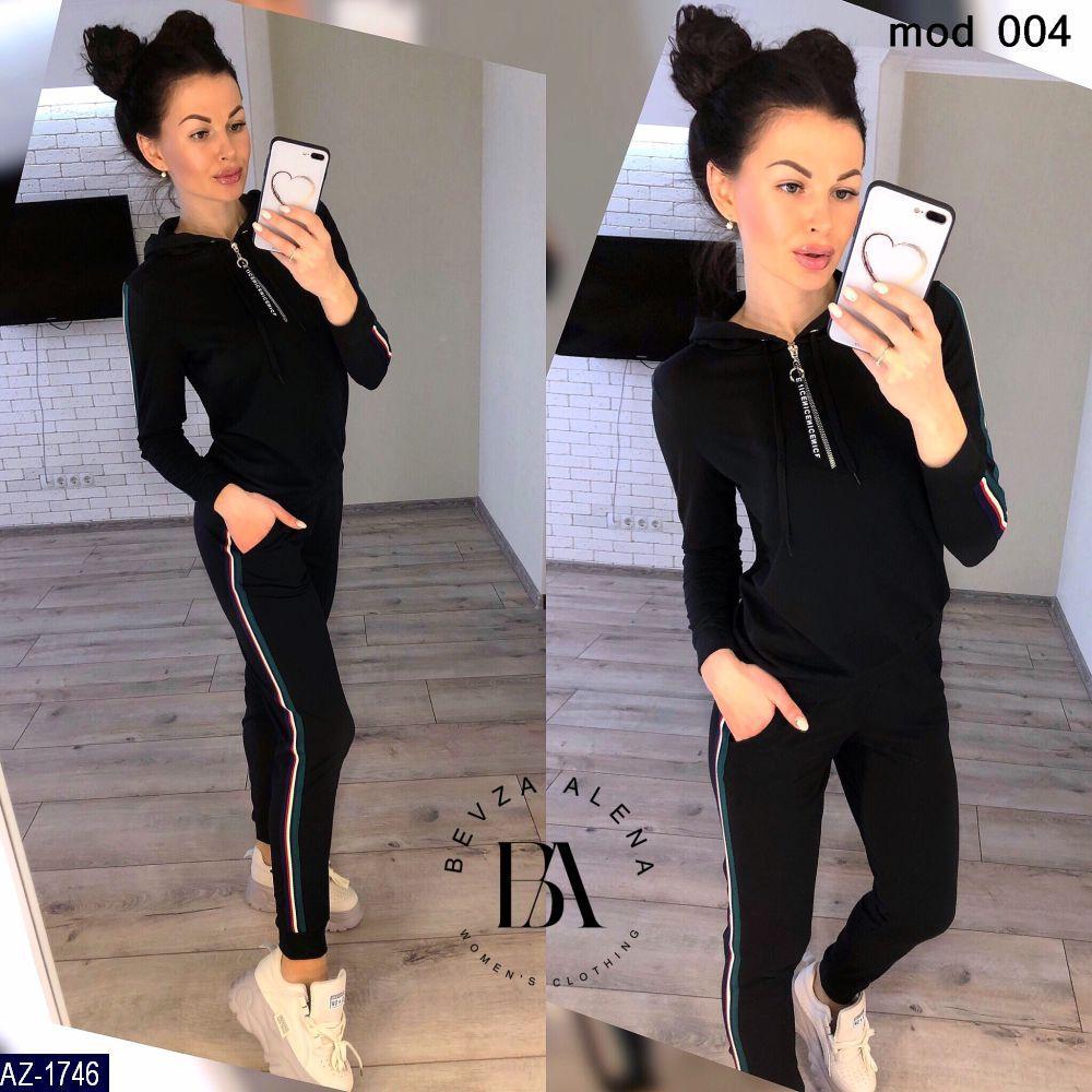 Женский спортивный с лампасами. Ткань двухнитка. Цвет- черный, беж. Размер 42-44, 44-46AZ-1745