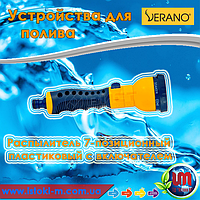 Распылитель пластиковый с выключателем для полива VERANO (72-008)