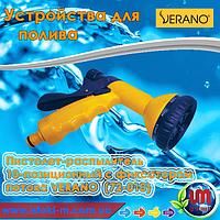 Пистолет-распылитель пластиковый с фиксатором беспрерывного полива VERANO (72-010)