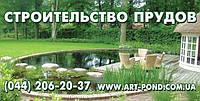Строительство искусственных Прудов и Водоемов.