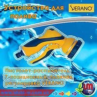 Пистолет-распылитель пластиковый плавное регулирование VERANO (72-026), фото 1