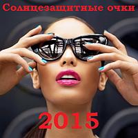 Cолнцезащитные очки 2015. Что модно в этом сезоне?